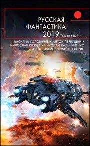 Скачать Русская фантастика – 2019. Том 1