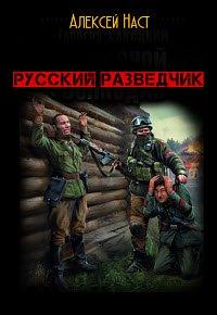 Скачать Русский разведчик