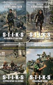 Скачать S-T-I-K-S. Похождения Карата. Цикл из 4 книг