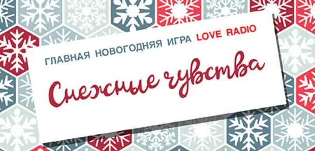 «Снежные чувства» в эфире Love Radio - Новости радио OnAir.ru