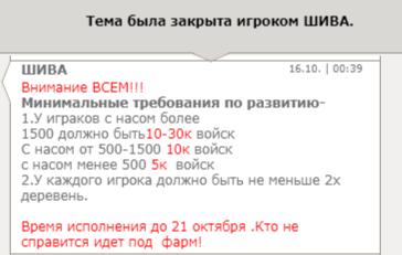 SHIVAtrebovaniya.1571576901.png