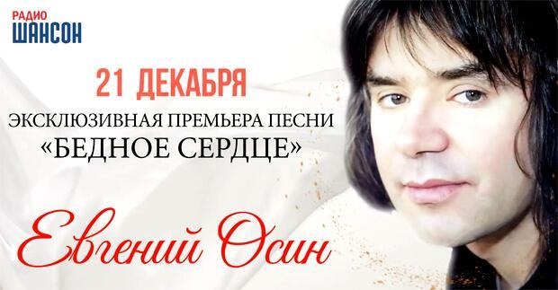 Эксклюзивная премьера песни в исполнении Евгения Осина «Бедное сердце» на «Радио Шансон» - Новости радио OnAir.ru