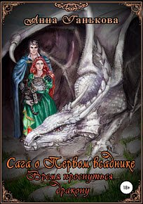 Скачать Сага о Первом всаднике. Время проснуться дракону