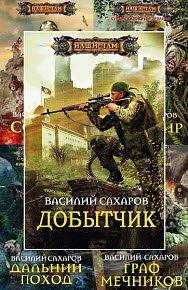 Скачать Василий Сахаров - Сборник сочинений (61 книг)