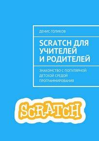 Скачать Scratch для учителей и родителей. Знакомство с популярной детской средой программирования