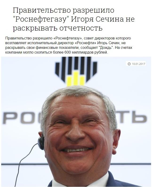 """Правительство разрешило """"Роснефтегазу"""" Игоря Сечина не раскрывать отчетность"""