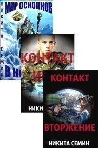 Скачать Сборник произведений Н. Семина (3 книги)