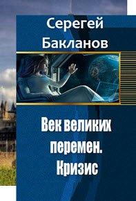 Скачать Серегей Бакланов. Сборник из 2 книг