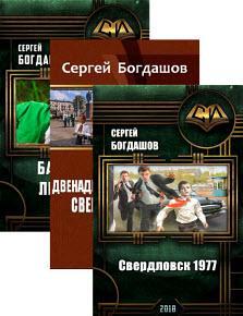 Сборник произведений Богдашова С. (9 книг)