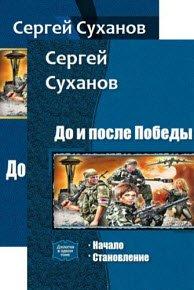 Скачать Сборник произведений С. Суханова (5 книг)