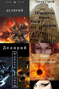 Скачать Сергей Ткачев. Сборник произведений (12 книг)