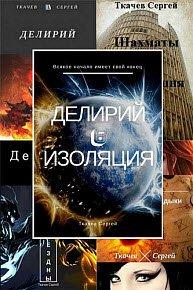 Скачать Сборник произведений С.Ткачева (14 книг)