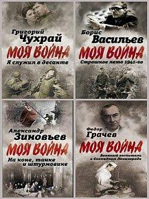 Скачать Серия «Моя война» (6 книг)