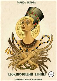 Скачать Шокирующий Египет
