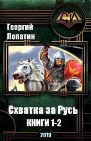 Скачать Схватка за Русь. Цикл из 2 книг