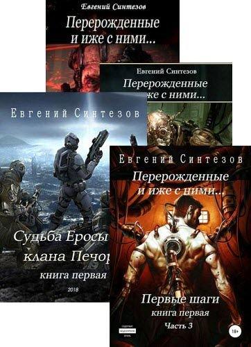 Скачать Сборник произведений Е. Синтезова (6 книг)