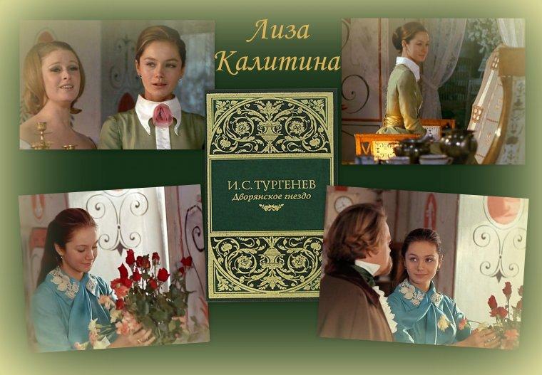 Дамы эпохи №85 - Лиза Калитина