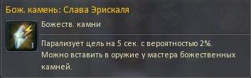SlavaEriskalya.1408457215.jpg