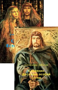 Скачать Славянин. Цикл из 2 книг