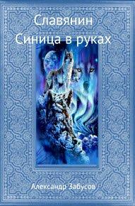 Скачать Славянин. Синица в руках