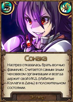 http://ipic.su/img/img7/fs/Sonaka.1455755571.png