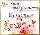 "Галерея выпускников онлайн-интрига ""Соната"" Sonata.1561657185"