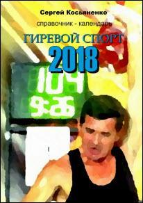 Скачать Справочник-календарь. Гиревой спорт 2018