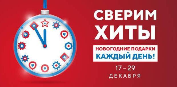 «Сверим хиты» в эфире «Радио Русский Хит» - Новости радио OnAir.ru