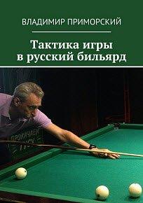 Скачать Тактика игры в русский бильярд