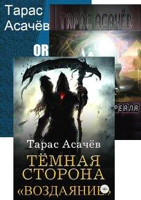 Скачать Сборник произведений Асачёва Т. (8 книг)