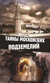 Скачать Тайны московских подземелий