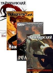 Скачать Тайниковский - Сборник сочинений (10 книг)