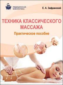 Скачать Техника классического массажа. Практическое пособие
