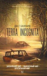 Скачать Terra Incognita. Затонувший мир. Выжженный мир. Хрустальный мир