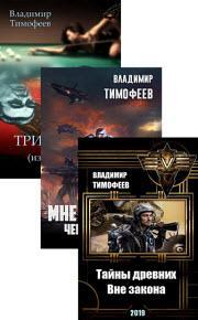 Скачать Сборник произведений В.Тимофеева (7 книг)