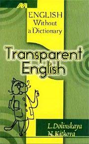 Скачать Прозрачный английский бесплатно