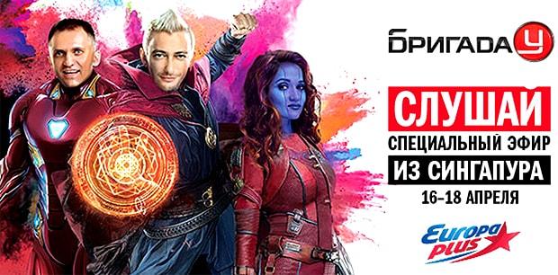 «Бригада У» встретится с супергероями фильма «Мстители: война бесконечности» в Сингапуре - Новости радио OnAir.ru
