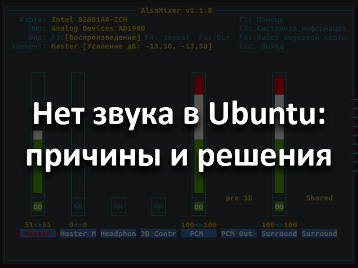 Пропал звук в Ubuntu – решение