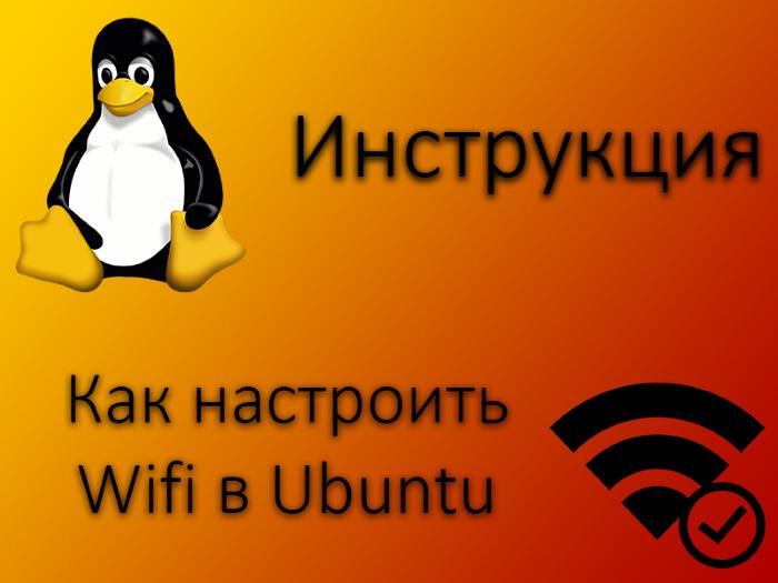 Настройка Wifi в Ubuntu