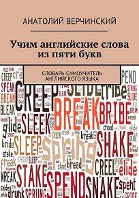 Скачать Учим английские слова из пяти букв. Словарь-самоучитель английского языка