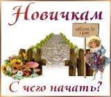 Радуга рукоделий Untitled-9.1410592656