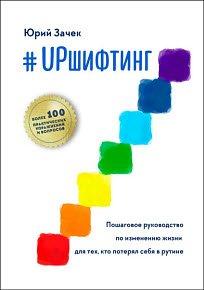 Скачать #UPшифтинг. Пошаговое руководство по изменению жизни для тех, кто потерял себя в рутине