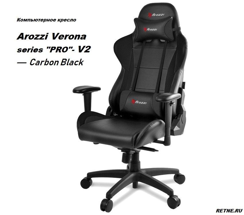 Компьютерное кресло (для геймеров) Arozzi Verona pro V2 — Carbon Black
