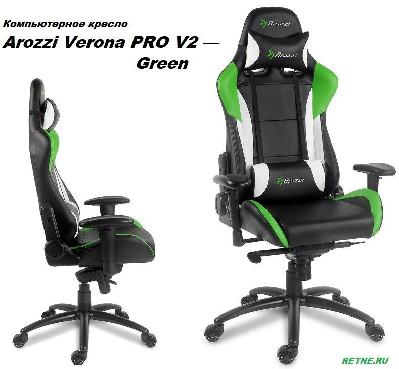 стул геймерский VERONA-PRO-V2-Green
