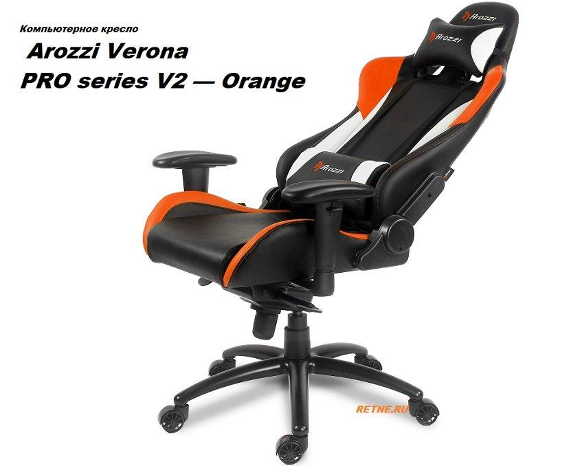 оранжевое кресло VERONA-PRO-V2-OR