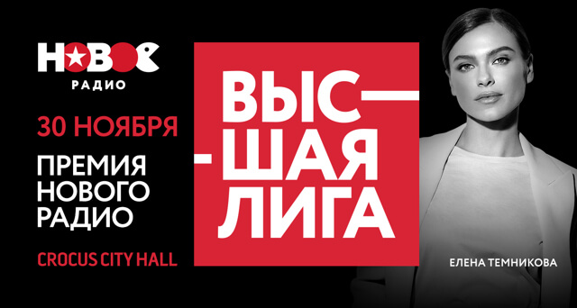 Настя Ивлеева станет ведущей премии «Нового Радио» «Высшая Лига» - Новости радио OnAir.ru