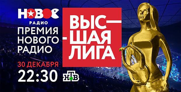 Премия «Нового Радио» «Высшая Лига» в федеральном эфире канала НТВ - Новости радио OnAir.ru