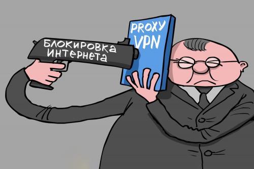 Используешь VPN или прокси в России? – заплати огромный штраф! [В России]