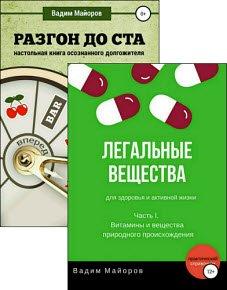 Скачать Сборник произведений В.Майорова (2 книги)