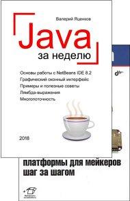 Скачать Сборник книг В. Яценкова (2 книги)